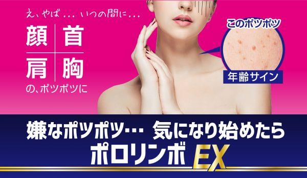 ポロリンボEXはイボケアに適したジェルタイプの美容液です。